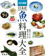 日本産 魚料理大全 改訂新版(単行本)