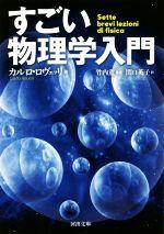 すごい物理学入門(河出文庫)(文庫)