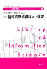 情報資源組織論及び演習 第3版(ライブラリー図書館情報学9)(単行本)