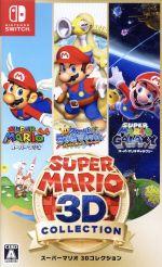 スーパーマリオ 3Dコレクション(ゲーム)