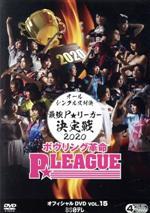 ボウリング革命 P★LEAGUE オフィシャルDVD VOL.15(通常)(DVD)