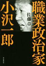 職業政治家 小沢一郎(単行本)