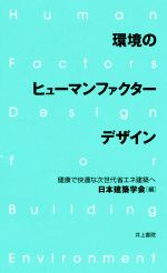 環境のヒューマンファクターデザイン健康で快適な次世代省エネ建築へ