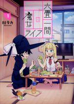 六畳一間の魔女ライフ(1)(ガンガンC JOKER)(大人コミック)