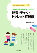 吃音・チック・トゥレット症候群家庭と保育園・幼稚園で知っておきたい発達障害お悩み解決ブック3