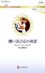 醜いあひるの初恋(ハーレクイン・ロマンス)(新書)