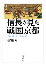 信長が見た戦国京都城塞に囲まれた異貌の都法蔵館文庫