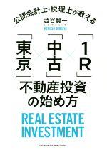 公認会計士・税理士が教える「東京」×「中古」×「1R」不動産投資の始め方資産運用に不動産が適切な理由がわかる!