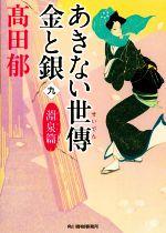 あきない世傳 金と銀 淵泉篇(ハルキ文庫時代小説文庫)(九)(文庫)