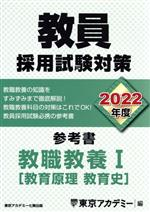 教員採用試験対策 参考書 教職教養Ⅰ 教育原理・教育史(オープンセサミシリーズ)(2022年度)(単行本)