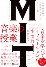 MIT マサチューセッツ工科大学 音楽の授業 世界最高峰の「創造する力」の伸ばし方(単行本)