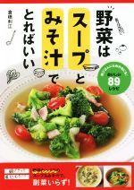 野菜はスープとみそ汁でとればいい(単行本)