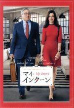 マイ・インターン(通常)(DVD)