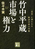 竹中平蔵 市場と権力 「改革」に憑かれた経済学者の肖像(講談社文庫)(文庫)