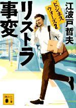 リストラ事変 ビジネスウォーズ 2(講談社文庫)(文庫)