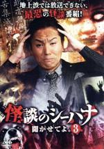 怪談のシーハナ聞かせてよ。3(通常)(DVD)
