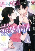 婚約破棄から始まるふたりの恋愛事情(エタニティC)(大人コミック)