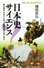 日本史サイエンス 蒙古襲来、秀吉の大返し、戦艦大和の謎に迫る(ブルーバックス)(新書)