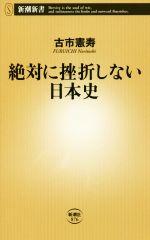 絶対に挫折しない日本史(新潮新書876)(新書)