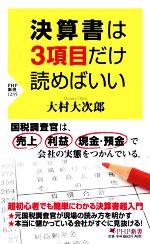 決算書は3項目だけ読めばいい(PHP新書1235)(新書)