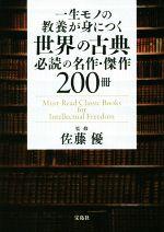 一生モノの教養が身につく世界の古典必読の名作・傑作200冊