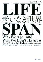 LIFESPAN 老いなき世界(単行本)