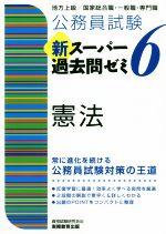 公務員試験新スーパー過去問ゼミ6 憲法 地方上級/国家総合職・一般職・専門職(単行本)