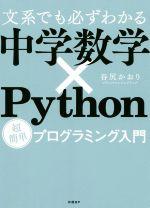 文系でも必ずわかる中学数学×Python超簡単プログラミング入門