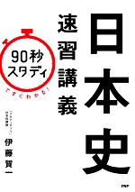 「90秒スタディ」ですぐわかる!日本史速習講義(単行本)