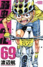 弱虫ペダル(69)(少年チャンピオンC)(少年コミック)