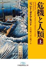 危機と人類(日経ビジネス人文庫)(上)(文庫)