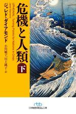 危機と人類(日経ビジネス人文庫)(下)(文庫)