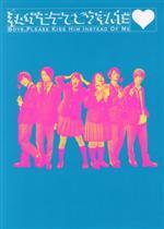 私がモテてどうすんだ 特別版(数量限定生産)(Blu-ray Disc)(スリーブケース、フォトブック、DVD1枚付)(BLU-RAY DISC)(DVD)