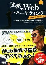 沈黙のWebマーケティング アップデート・エディション Webマーケッターボーンの逆襲(単行本)