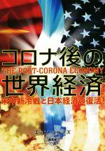 コロナ後の世界経済米中新冷戦と日本経済の復活!