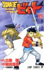 冒険王ビィト(15)(ジャンプC)(少年コミック)