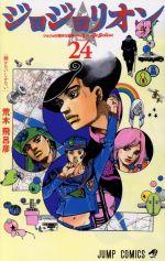 ジョジョリオン(volume24)ジョジョの奇妙な冒険part8ジャンプC