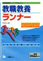 教職教養ランナー(教員採用試験シリーズシステムノート)(2022年度版)(単行本)