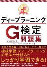 最短突破 ディープラーニングG検定問題集(単行本)