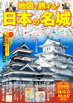 地図で旅する!日本の名城(地図ポスター付)(単行本)