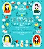 ルイーザ・メイ・オールコットの「若草物語」クックブック 四姉妹たちの作品世界とすてきなレシピ(単行本)