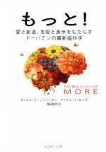 もっと! 愛と創造、支配と進歩をもたらすドーパミンの最新脳科学(単行本)