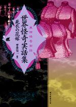 世界怪奇実話集 屍衣の花嫁 東西怪奇実話(創元推理文庫)(文庫)