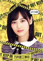 山下工事中(通常版)(Blu-ray Disc)(BLU-RAY DISC)(DVD)