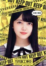 久保工事中(通常版)(Blu-ray Disc)(BLU-RAY DISC)(DVD)