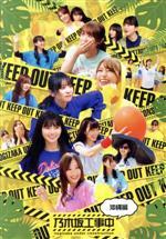乃木坂工事中~沖縄編~(通常版)(Blu-ray Disc)(BLU-RAY DISC)(DVD)