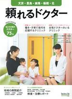 頼れるドクター 文京・豊島・練馬・板橋・北(2020-2021版)ドクターズ・ファイル特別編集