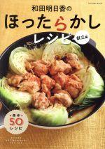 和田明日香のほったらかしレシピ 献立編TATSUMI MOOK