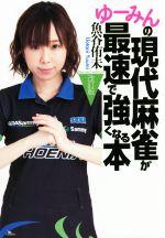 ゆーみんの現代麻雀が最速で強くなる本 改訂版(単行本)