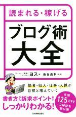 読まれる・稼げるブログ術大全(単行本)